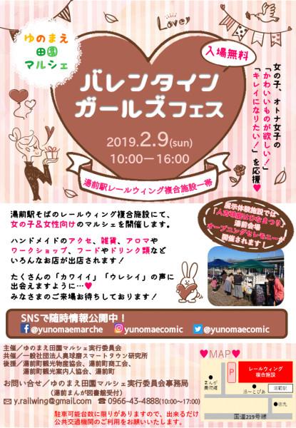 来週の湯前町イベント情報!!