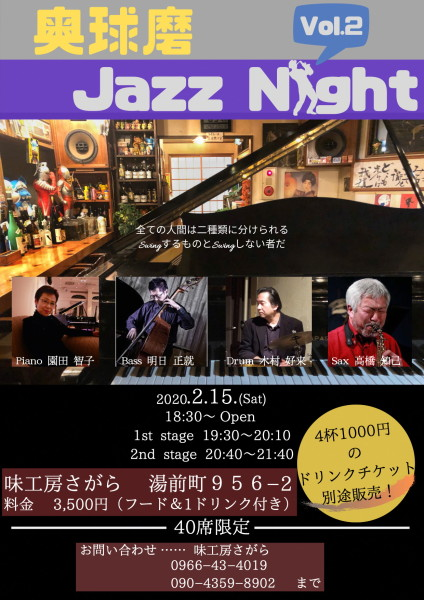 奥球磨JAZZ NIGHT Vol.2